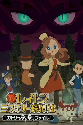 Layton Mystery Tanteisha: Katori no Nazotoki File