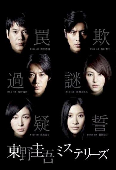 The Higashino Keigo Mysteries