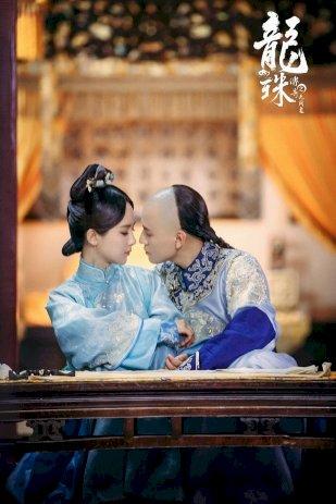 Long zhu chuan qi