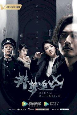 Qian meng zhui xiong