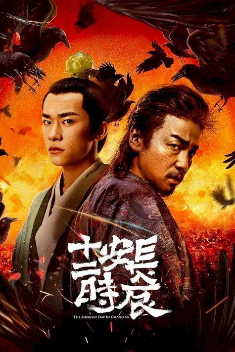 Chang'an shi er shi chen