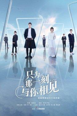 Zhi wei na yi ke yu ni xiang jian